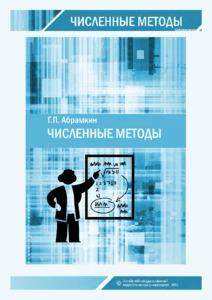 Численные методы(обрез).pdf